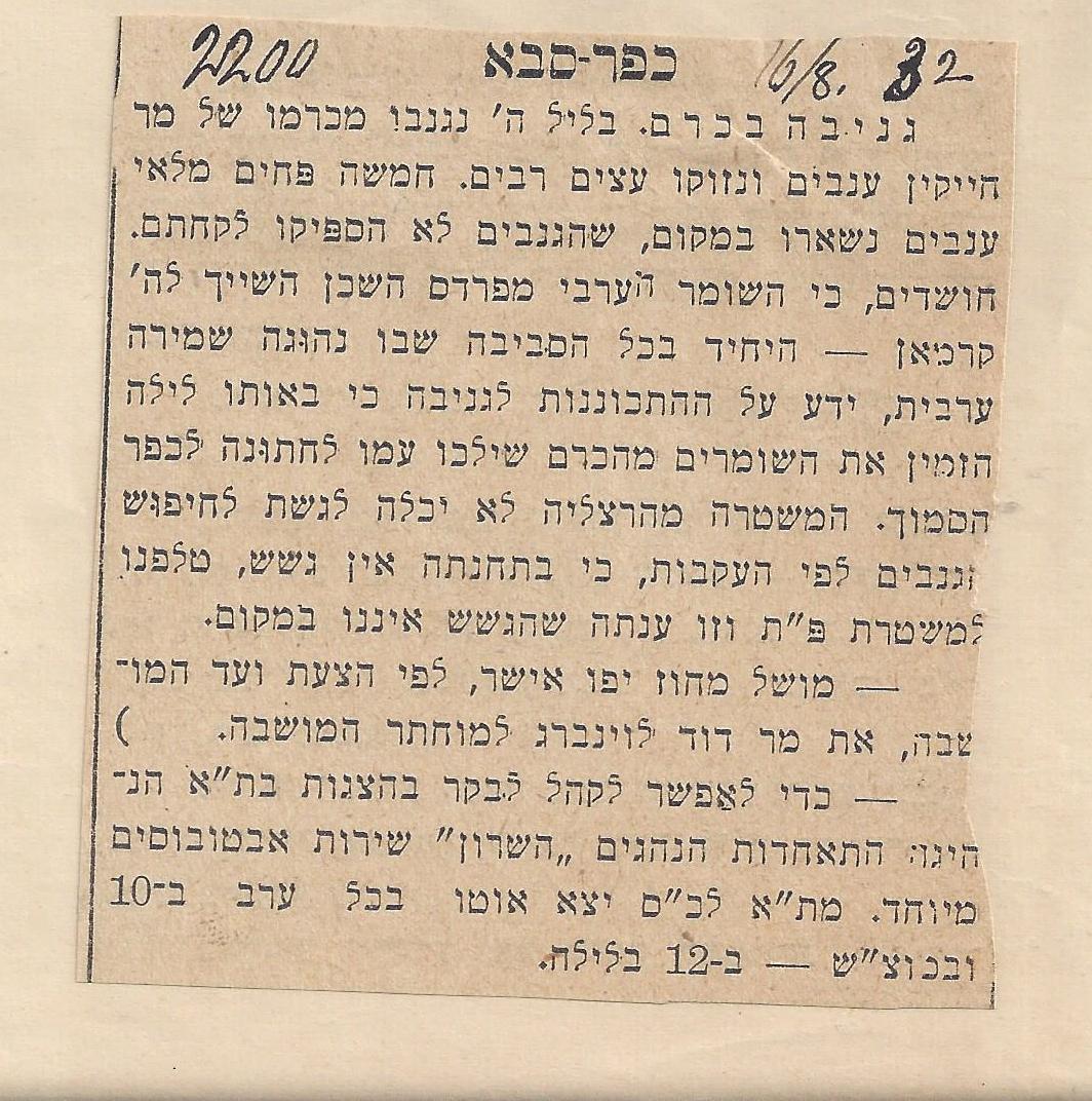 כפר-סבא, דבר, 16/08/1932, גליון מס' 2200