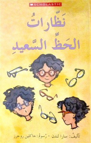 American Corner Akko Aca My Arabic Library